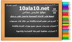 موقع عشرة على عشرة موقع تعليمى